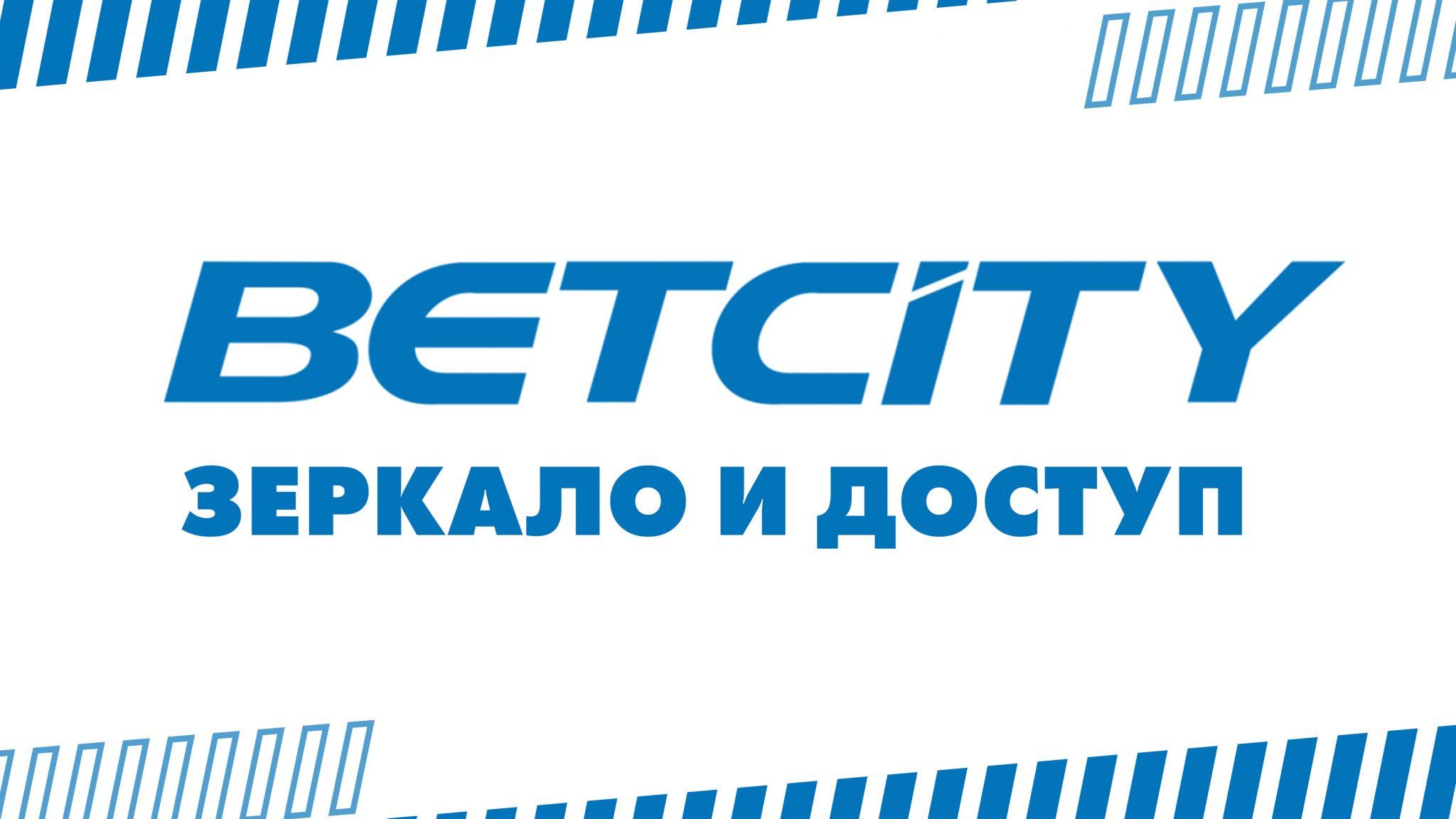 БК Betcity зеркало и доступ к сайту