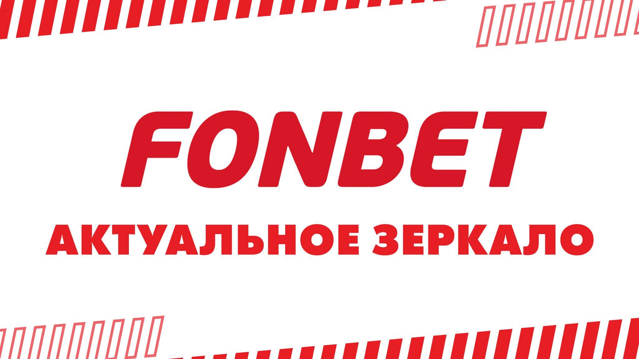 БК Fonbet зеркало и доступ к сайту