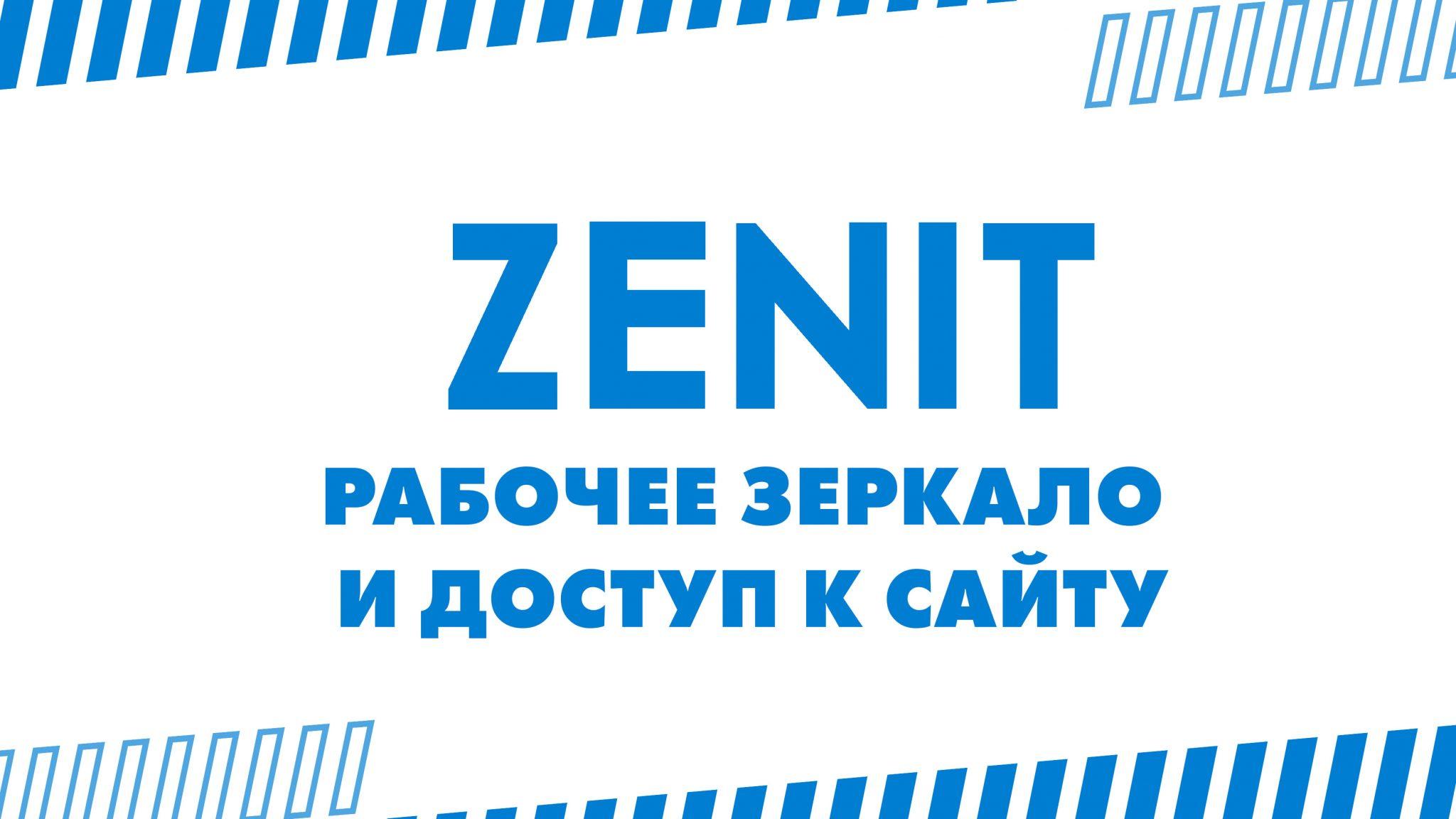 БК Zenitbet рабочее зеркало и доступ к сайту