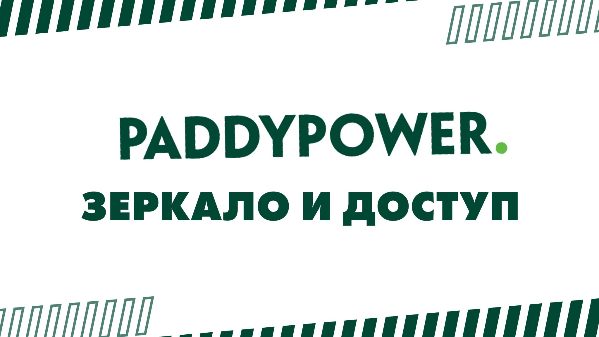 БК Paddy Power зеркало и доступ к сайту