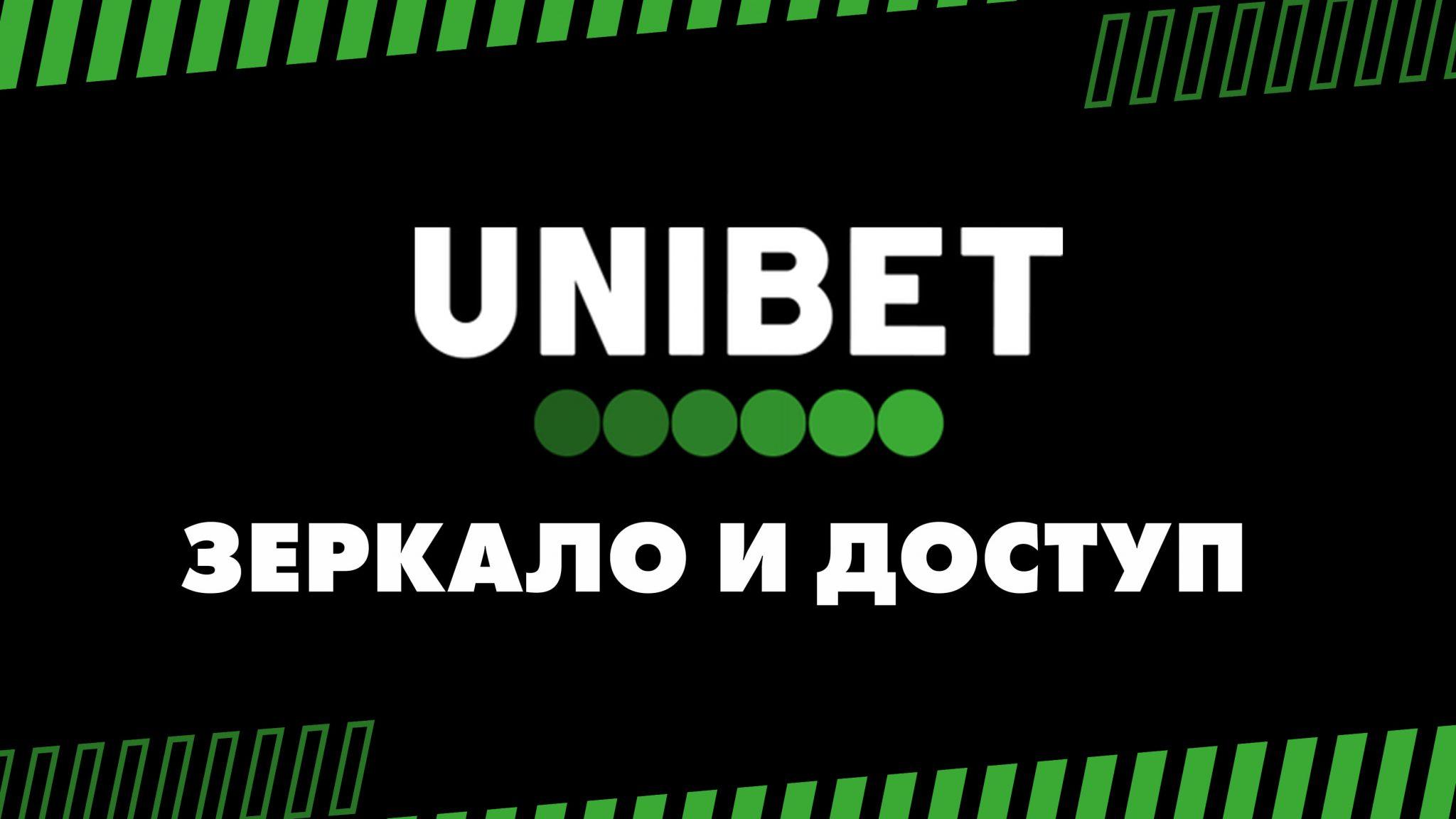 Unibet зеркало и доступ к сайту