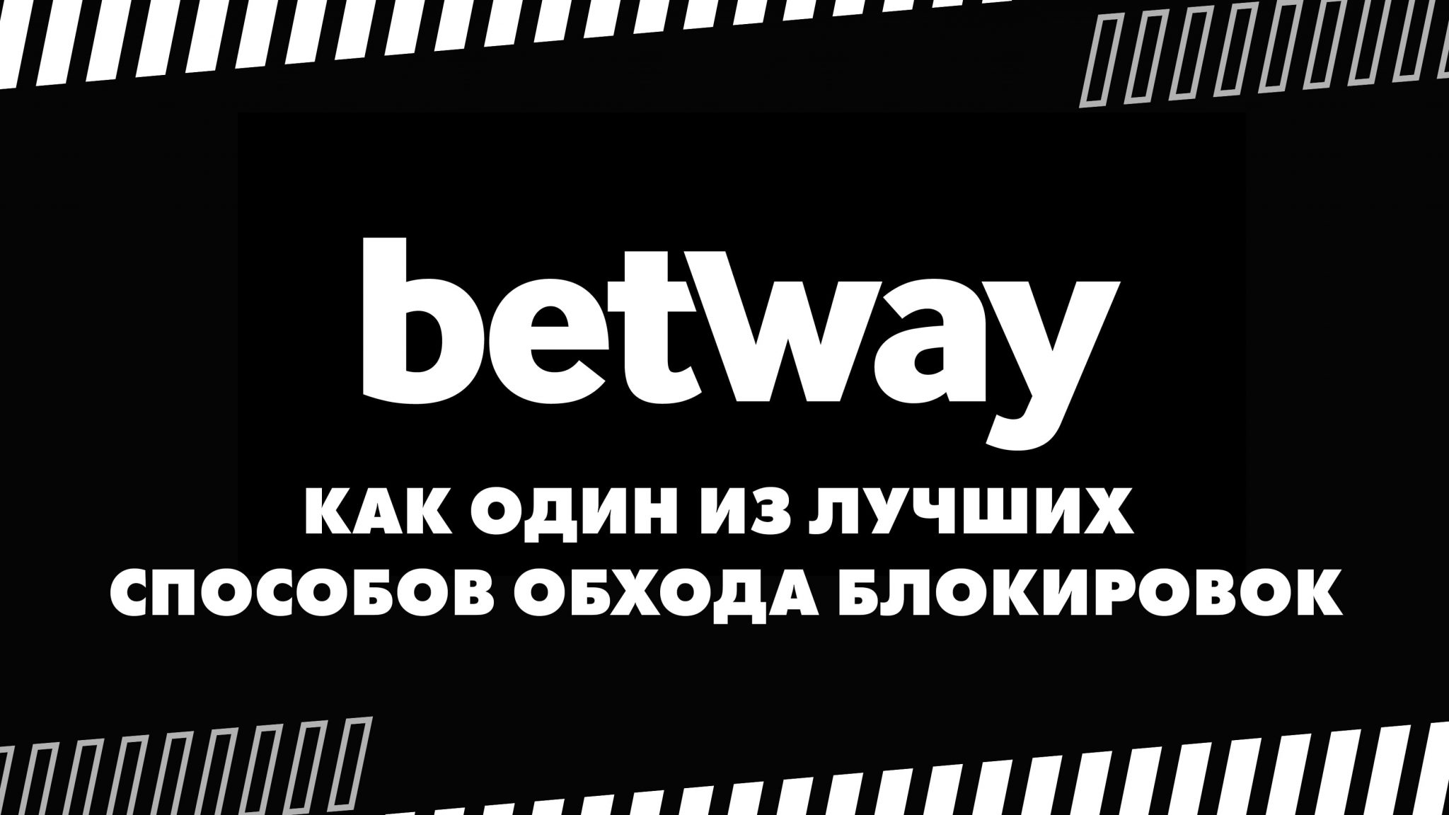 Зеркало Betway — как один зи лучших способов обхода блокировок