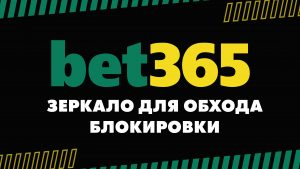 Зеркало БК Bet365 для обхода блокировки