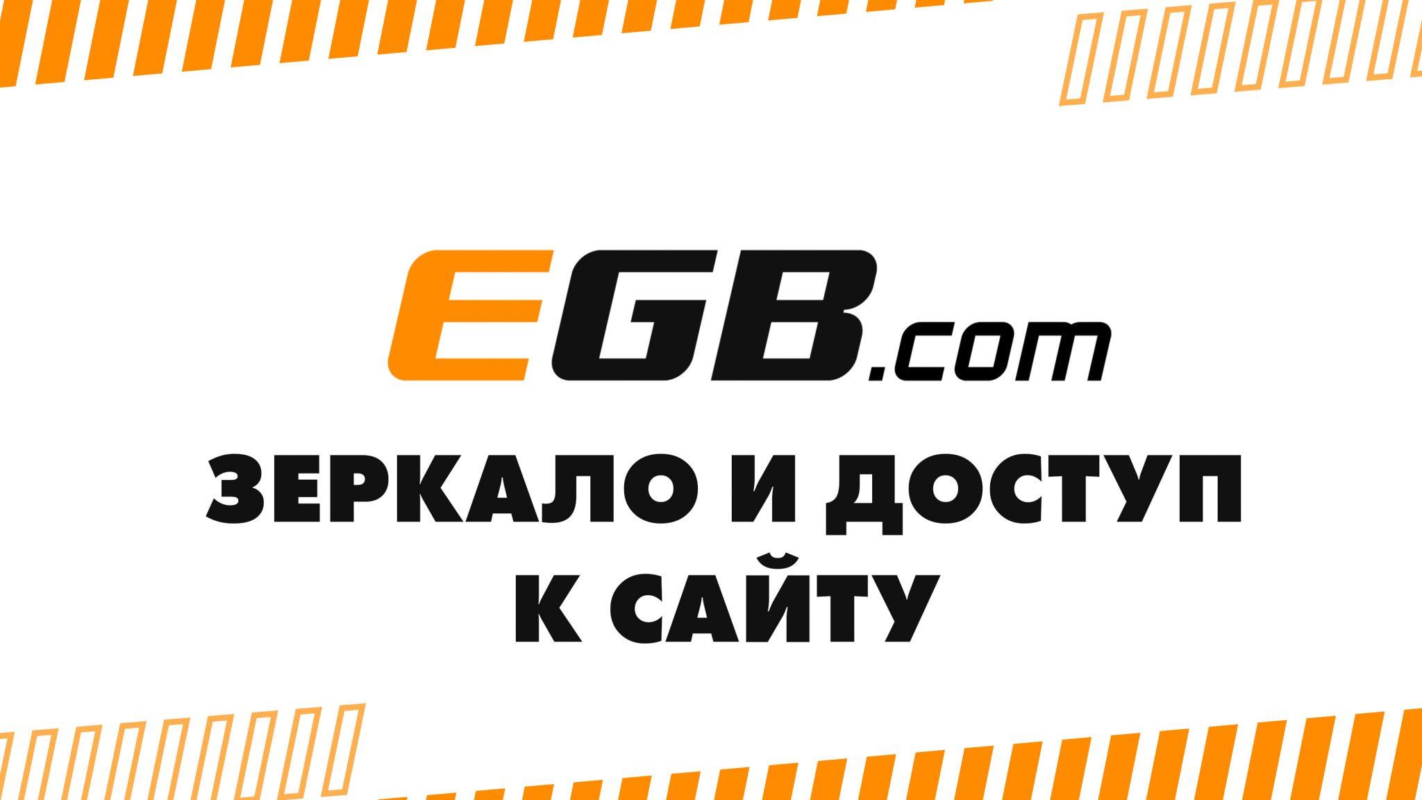 EGB зеркало и доступ к сайту