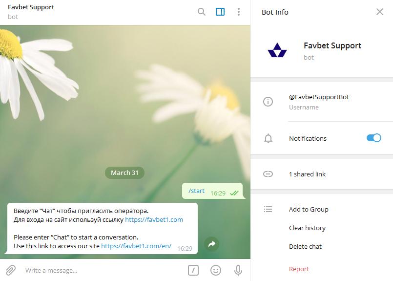 Для получения ссылки на рабочее зеркало достаточно связаться с ботом ФавБет в Telegram