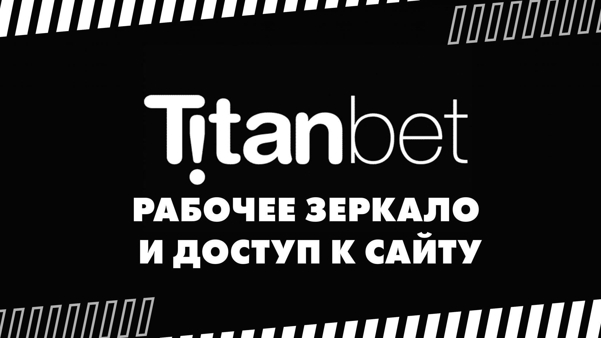 БК Titanbet зеркало и доступ к сайту