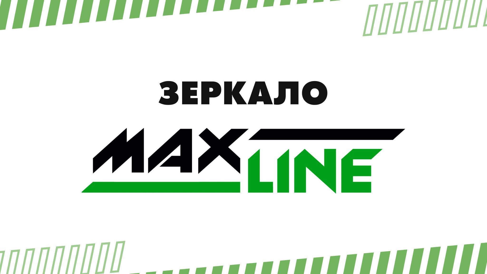 maxline зеркало