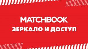 БК Matchbook зеркало и доступ к сайту