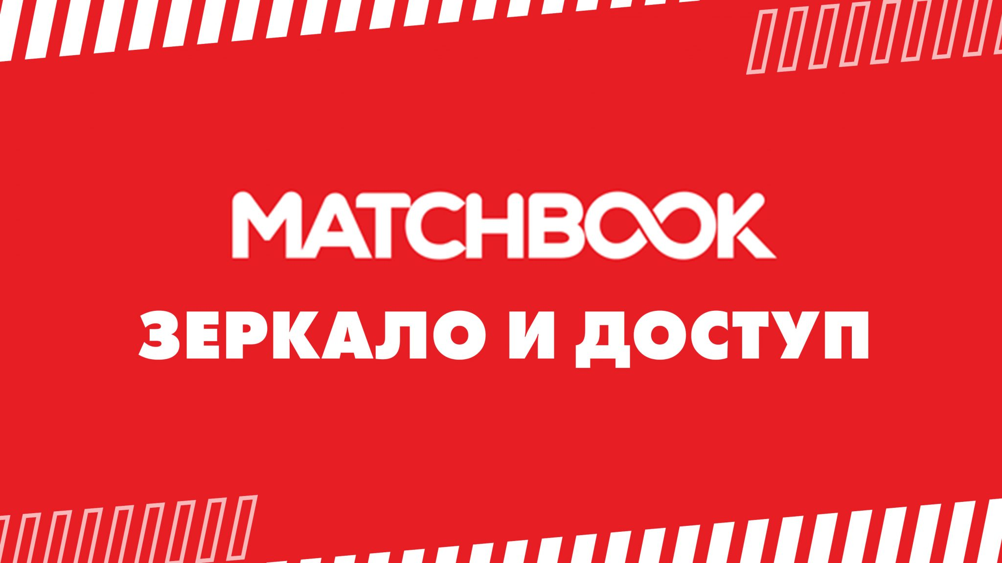 БК Matchbook зеркало и доступ к сайту