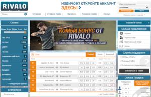 зеркало сайта БК Rivalo