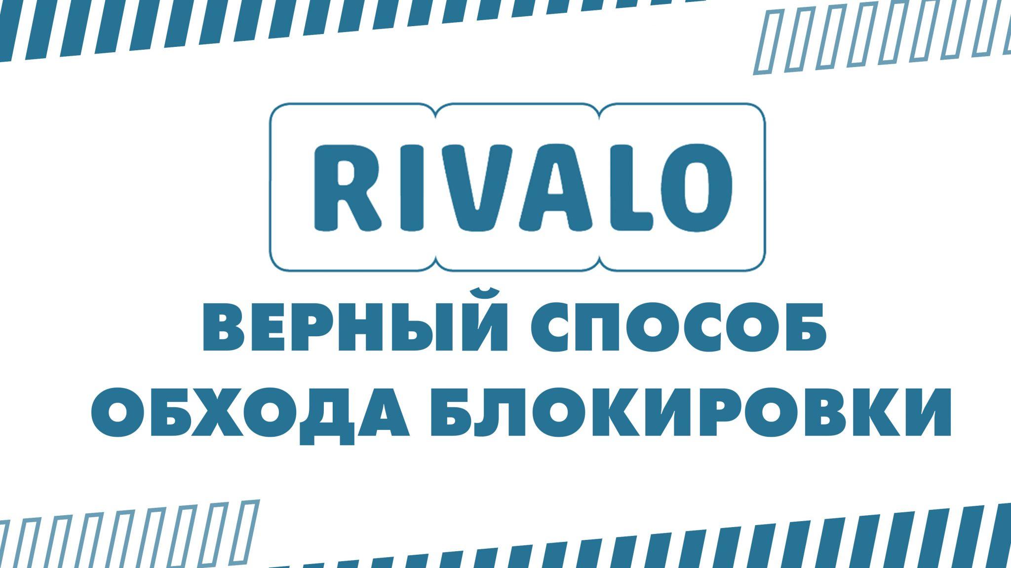 Зеркало Rivalo — верный способ обхода блокировки