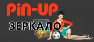 Зеркало Pin Up
