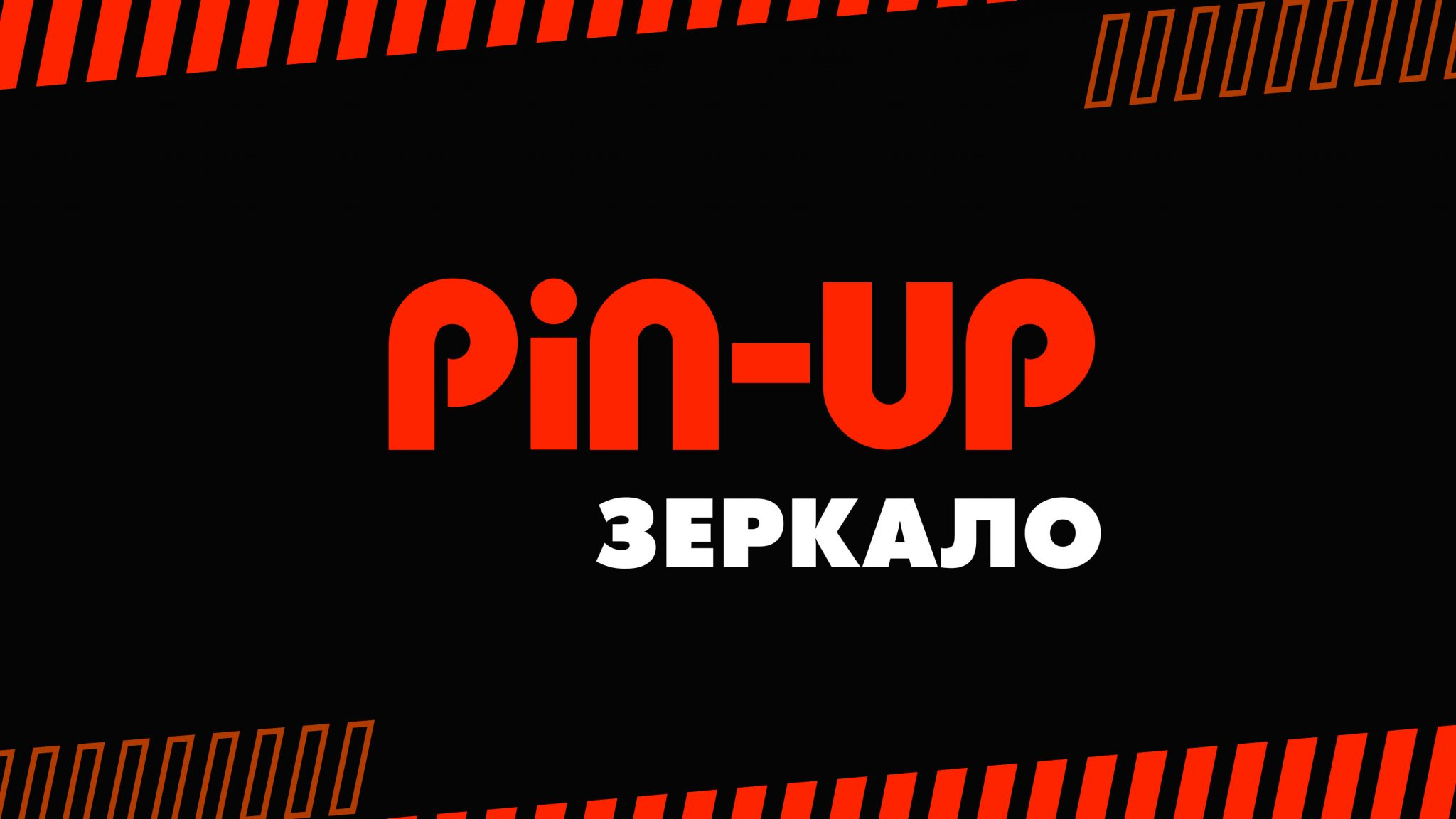 pin up зеркало