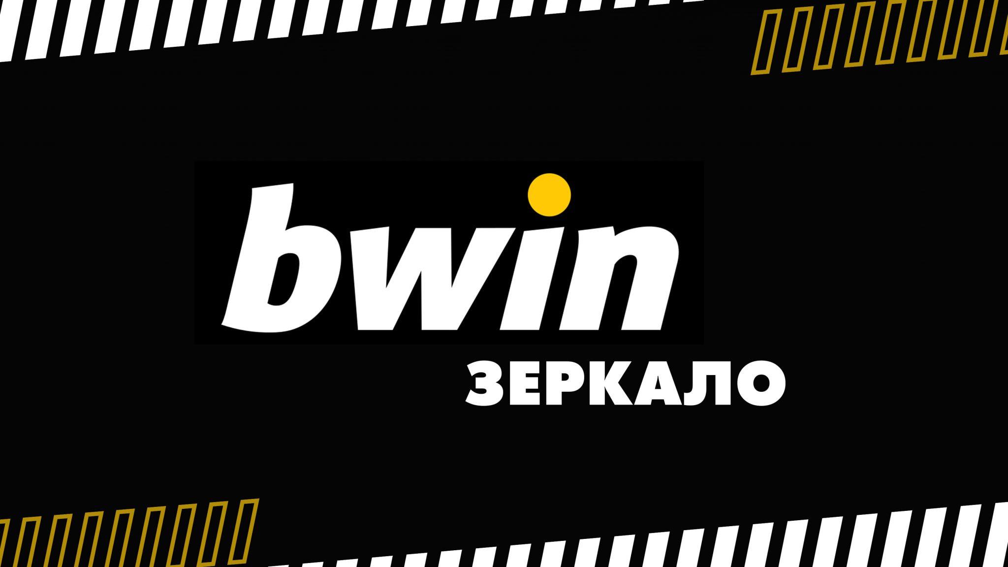 bwin зеркало