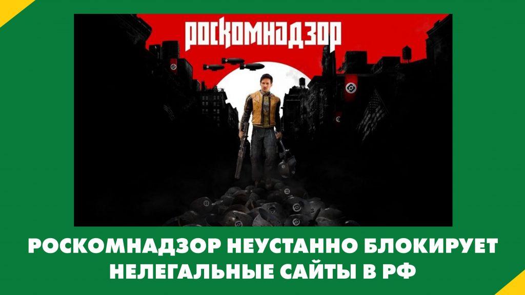 Роскомнадзор неустанно блокирует нелегальные сайты в Российской Федерации