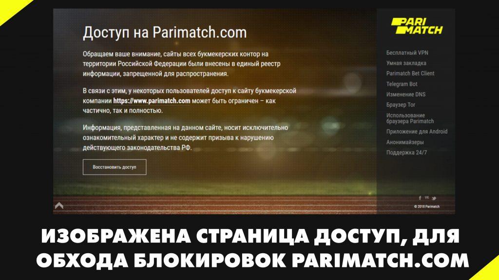 Изображена страница доступ, для обхода блокировок Parimatch.com