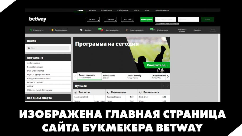 Изображена главная страница сайта букмекера Betway