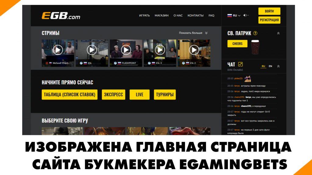 Изображена главная страница сайта букмекера EGamingBets