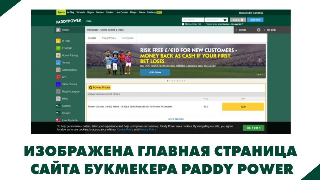 Изображена главная страница сайта букмекера Paddy Power