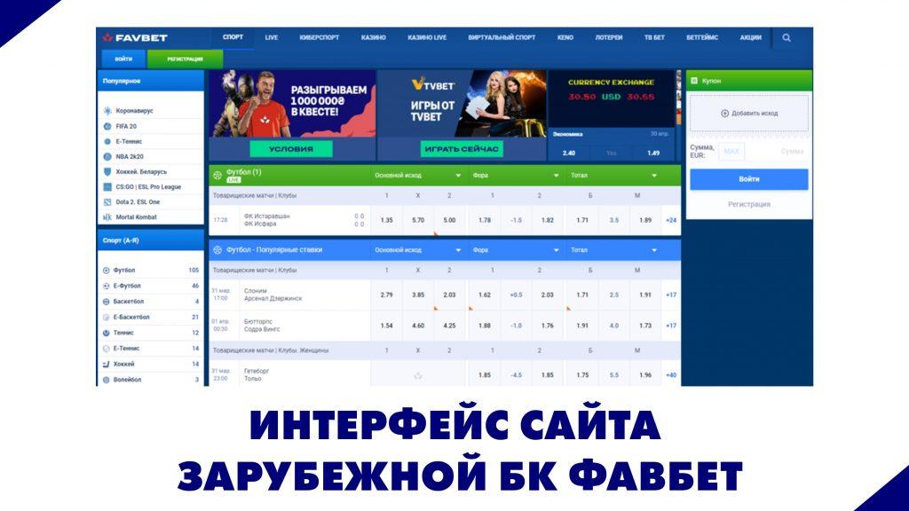 Интерфейс сайта зарубежной БК ФавБет