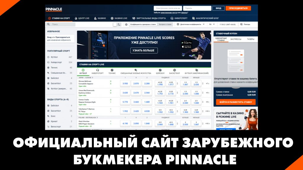 Официальный сайт зарубежного букмекера Pinnacle