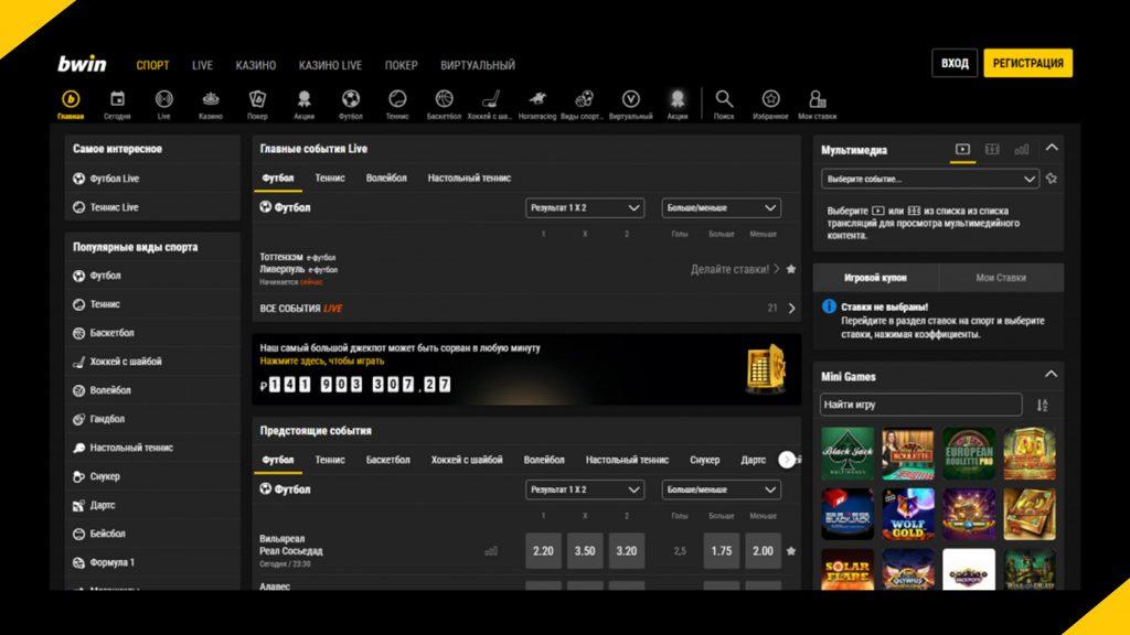 bwin скрин главной страницы сайта