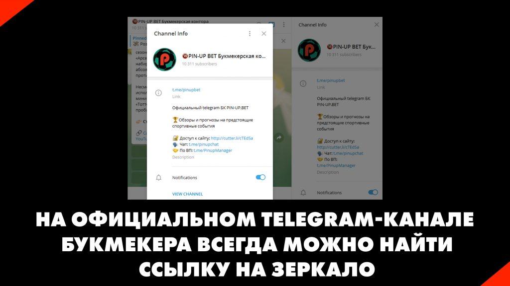 На официальном Telegram-канале букмекера всегда можно найти ссылку на зеркало